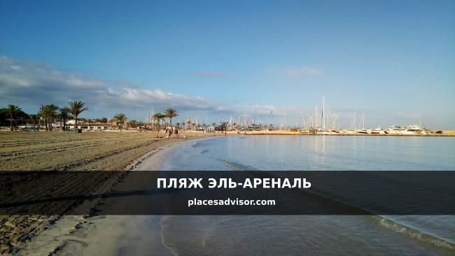 Фото пляжа Эль-Ареналь