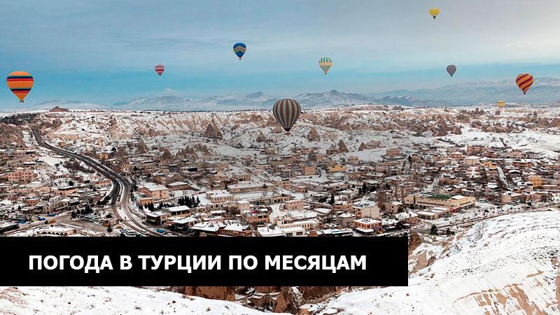 Погода в Турции по месяцам и температура воды таблица по курортам