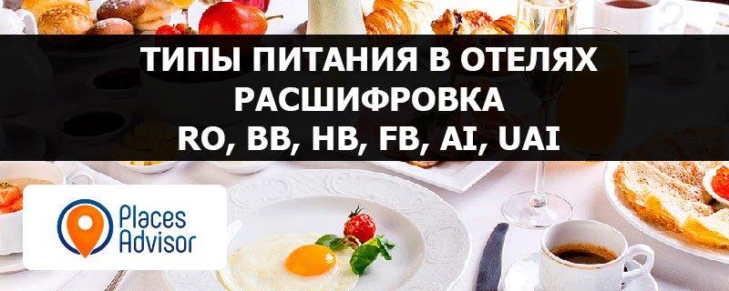 Типы питания в отелях расшифровка RO BB HB FB AI UAI в таблице