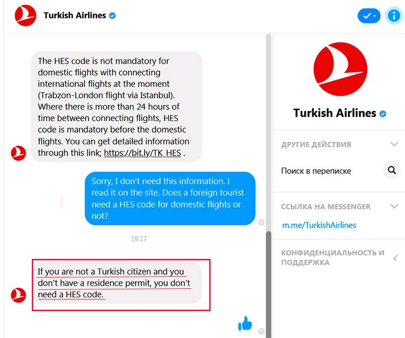 HES код на внутренних авиалиниях в Турции